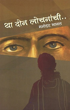   ...-Ya Don Lochnanchi by Manohar Bhanat - Arvind Prakashan