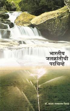 Bhartiy Jalkrantichi Padchinhe