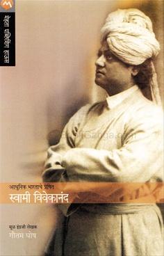 Adhunik Bharatache Preshit Swami Vivekanand