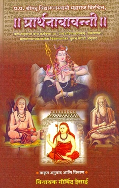 Prarthanabavanni