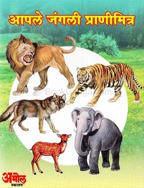 Apale Jungli Pranimitra
