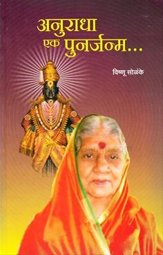 Anuradha Ek Punrjanm