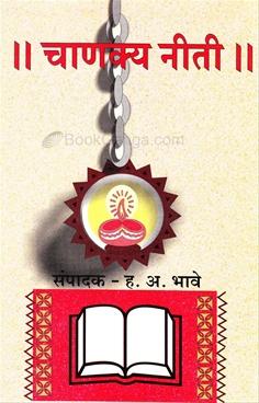 Chanakya Niti 1