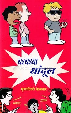 Badbadya Dhandul