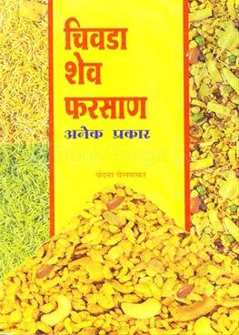 Chivada Shev Farsan Anek Prakar