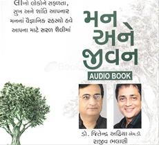 Maan Ane Jeevan ( Audio Book )