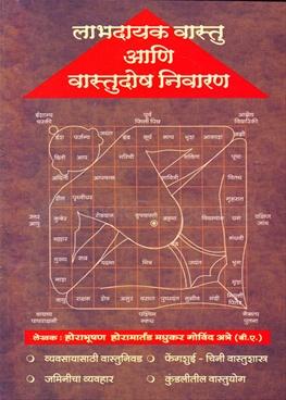 Labhdayak Vastu Ani Vastudosh Niwaran