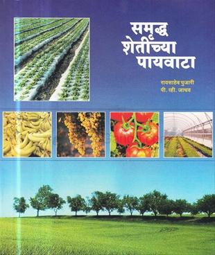 Samruddh Shetichya Payvata