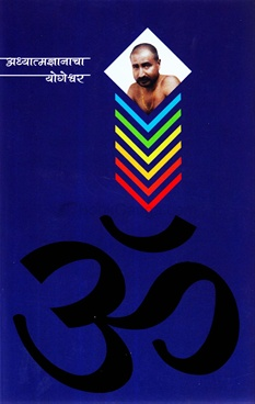Adhyatmadnyanacha Yogeshwar