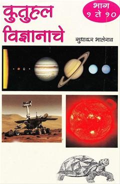 Kutuhal Vidnyanache -( Sanch )Bhag- 1 Te 10