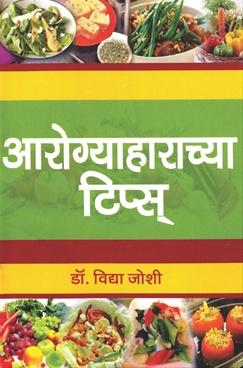 Arogyaharachya Tips