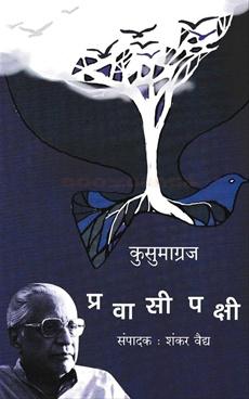 Pravasi Pakshi
