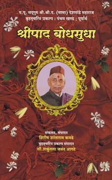 Shripad Bodhsudha