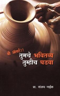 Be Alert Tumache Bhavitavya Tumhich Ghadva
