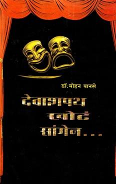 Devashapath Khota Sangen