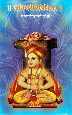 Dnyaneshwari Praveshika