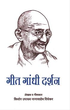Geet Gandhi Darshan