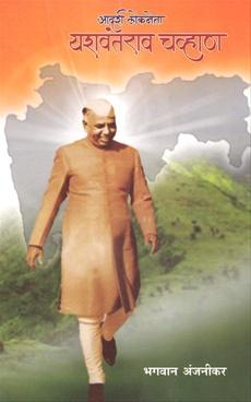 Adarsh Lokneta Yashwantrao Chavhan