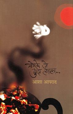Bhogale Je Dukhh Tyala