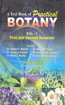 A Text Book Of Practical Botany - B.Sc.-I