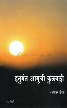Hanumant Aamuchi Kulavalli