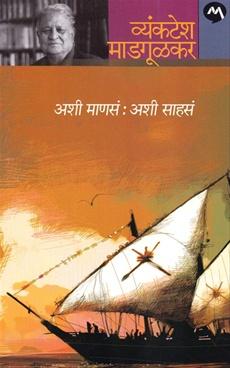 Ashi Manas : Ashi Sahas
