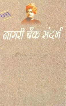 Nagari Bank Sandarbh 2013