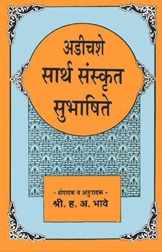 Adichashe Sarth Sanskrut Subhashite