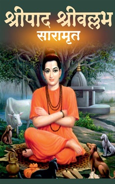 Shripad Shrivllabha Saramrut
