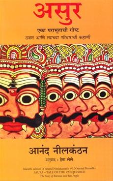 Asura (Marathi)