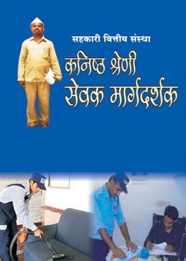 Sahkari Vittiy Sanstha Kanishtha Shreni Sevak Margdarshak