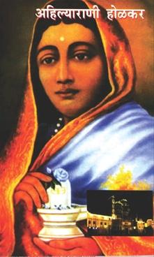 Ahilyarani Holakar