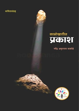 Kalokhatil Prakash