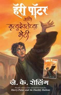 Harry Potter Ani Mrutyudevtechya Bheti