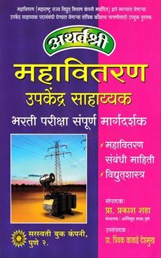 Atharvashri Mahavitaran Upkendra Sahayyak