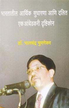 Bhartatil Arthik Sudharna Ani Dalit Eak Ambedkari Drushtikon