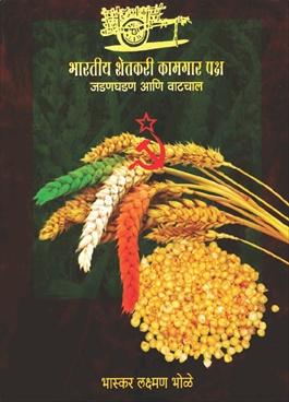 Bharatiya Shetkari Kamgar Paksh Jadanghadan Ani Vatachal