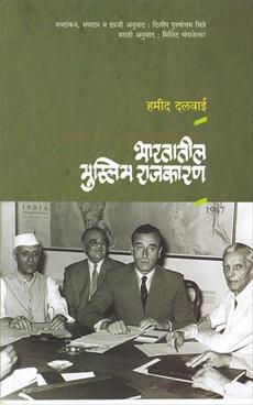 Bharatatil Muslim Rajkaran
