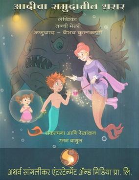 Adicha Samudratil Tharar