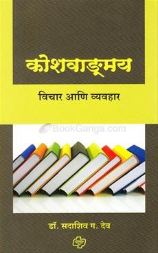 Koshavadmay Vichar Ani Vyavhar