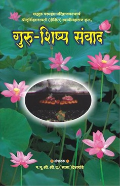 Guru Shishya Sanwad