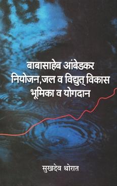 Babasaheb Ambedkar Niyojan, Jal V Vidyut Vikas Bhumika V Yogadan