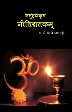 Bhartuharikrut Neetishatkam