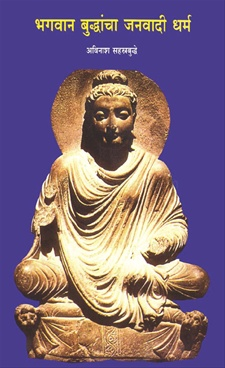 Bhagvan Buddhancha Janvadi Dharm