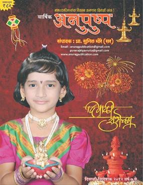 Anupushpa (2012)
