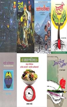 Utsav Natyancha, Shabd Ruchi, Arogyasampada 2017 Sanch ( Yellow Colour )