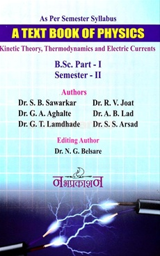 A Text Book Of Physics Sem.II