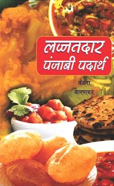 Lajjatdar Punjabi Padarth