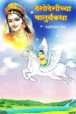 DeshoDeshichya Chaturyakatha