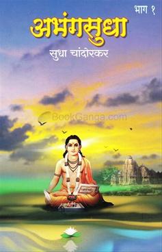 Abhangsudha Bhag - 1